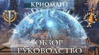 skyforge - Обзор-руководство по классу Криомант