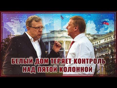 Россия берет под контроль ЦБ. США теряют власть над пятой колонной