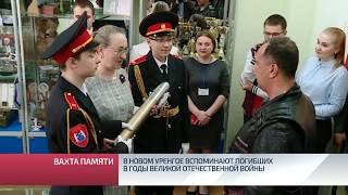 В Новом Уренгое вспоминают погибших в годы Великой Отечественной войны