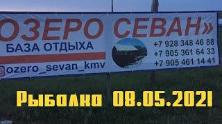 Рыбалка озеро Севан на КМВ 08 05 2021