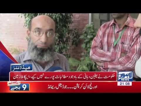 09 PM Bulletin Lahore News HD - 18 May 2017