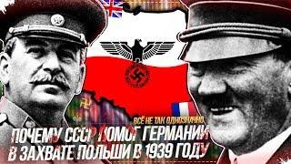 😱ПОЧЕМУ СССР ПОМОГ ГЕРМАНИИ В ЗАХВАТЕ ПОЛЬШИ В 1939 ГОДУ ➤ ВСЁ НЕ ТАК ПРОСТО