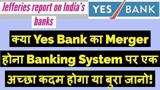 क्या Yes Bank का Merger होना Banking System पर एक अच्छा कदम होगा या बुरा जानो, Yes Bank Updates.