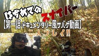 はぢめてのスナイパー【第一話・ドキュメンタリーサバゲー】
