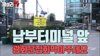 서울남부터미널 앞 강녀님의 소상공인살리기 1인 시위현장