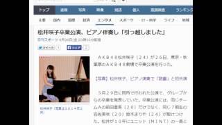 AKB48松井咲子(24)が26日、東京・秋葉原のAKB48劇場で...