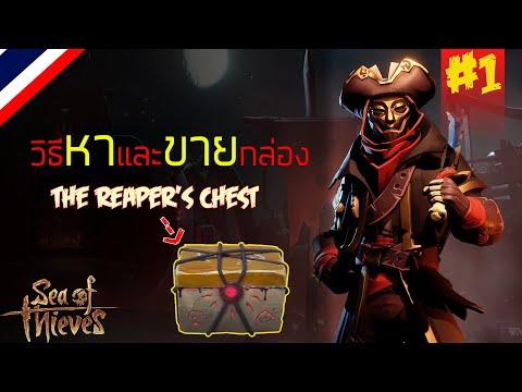 Sea of Thieves (ไทย) 2020  วิธีหาและขายกล่อง The Reaper&39;s Chest