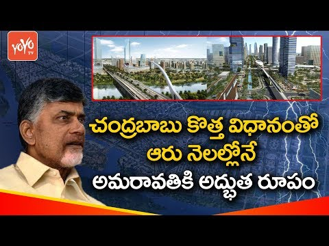 AP CM Chandrababu Implements New Construction Method For AP's Capital Amaravathi  | YOYO TV Channel