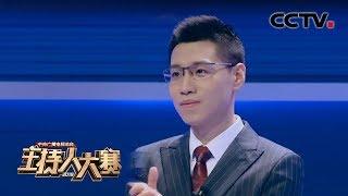 [2019主持人大赛]刘仲萌的讲述具有思辨力和共情力 获得敬一丹、康辉肯定| CCTV