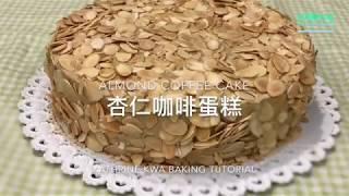 杏仁咖啡蛋糕#瑞士奶油霜 Almond Coffee Cake#Swiss Meringue Buttercream