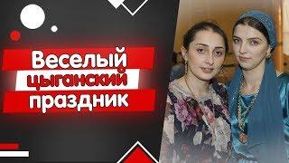ВЕСЕЛЫЙ ЦЫГАНСКИЙ ПРАЗДНИК. Пантелеймон и София, часть 3