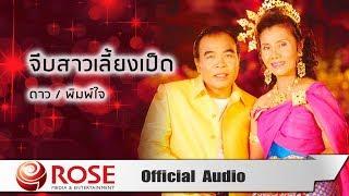 จีบสาวเลี้ยงเป็ด - ดาว/พิมพ์ใจ (Official Audio)