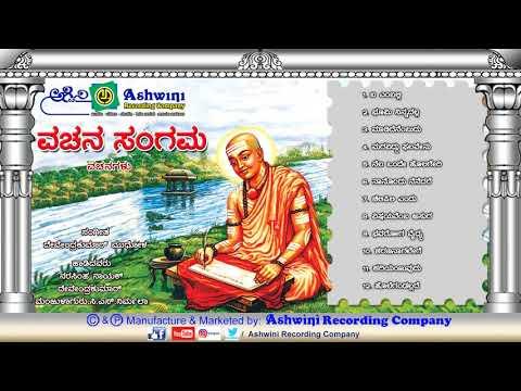 Vachana Sangama | Vachana | Kannada Devotional Songs