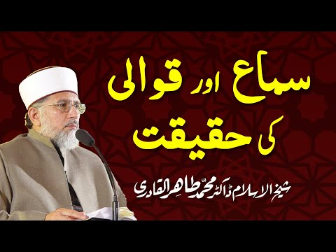 Mahfil e Sama & Dr Tahir-ul-Qadri's speech on reality of Sama