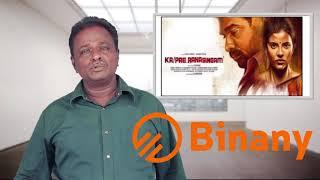 KA PE RANASINGAM Review - Vijay Sethupathi, Aishwarya - Tamil Talkies