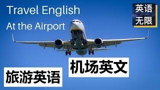 旅游英语: 机场英文 | 过海关安检英语 | 旅游英语情景对话