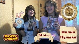 Мои книги Филипа Пулмана(Всем привет! Я рада, что вы заглянули на мой канал, меня зовут Оля и я расказываю о книгах. В этом видео вы..., 2014-12-13T22:03:27.000Z)