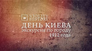 Прогулка по старому Киеву. Аукцион Виолити 0+