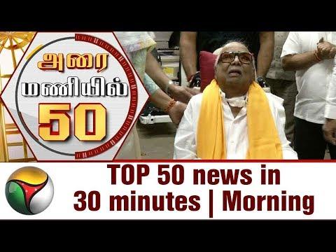 Top 50 News in 30 Minutes | Morning | 16/12/17 | Puthiya Thalaimurai TV
