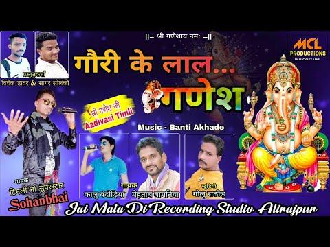 Gouri Ke Lal Ganesh | Sohanbhai, Mehtab Bamniya & Kalu Bandodiya | Vivek Dawar & Sagar Solanki