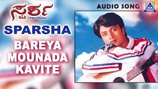 "Sparsha - ""Bareya Mounada Kavite"" Audio Song | Sudeep, Rekha | Akash Audio"