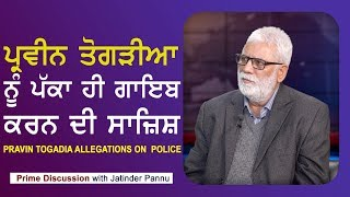Prime Discussion With Jatinder Pannu #479_Parvin Togadia Allegations on police (16-JAN-2018)