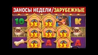 ТОП ЗАНОСЫ НЕДЕЛИ! Большие выигрыши в онлайн казино! Зарубежные Всемирные заносы в казино #4 [2019]