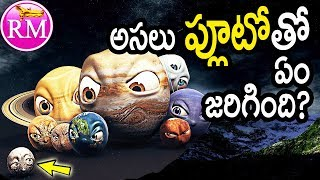 ప్లూటోతో ఏం జరిగింది?  Why Is Pluto Not a Planet in Telugu | NASA Space Unknown Facts Real Mysteries