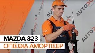 Αντικατάσταση Αμορτισέρ MAZDA 323: εγχειριδιο χρησης