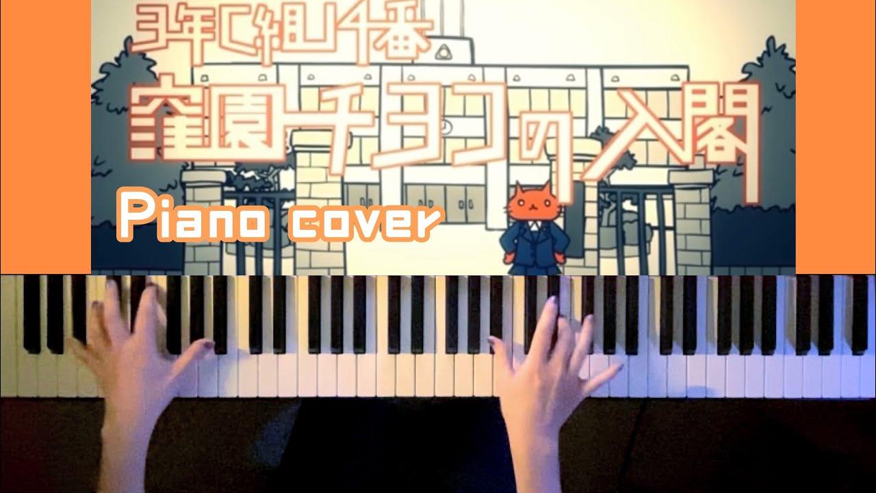 3年C組4番 窪園チヨコの入閣 / 椎名もた 弾いてみた【かふねピアノアレンジ】