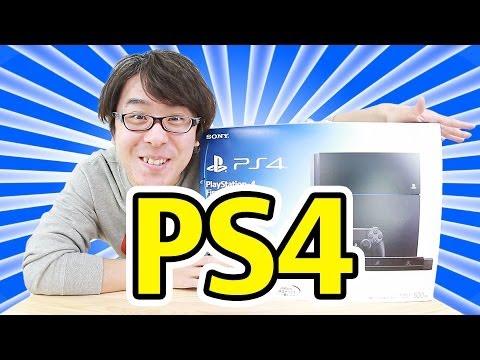 ついにPS4キターーー!PlayStation 4がやってきた!開封編