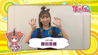 怪獣娘's FES! ~KAIJUハートでGAOGAOGAO~ 3/19(日)開催! 参加方法...