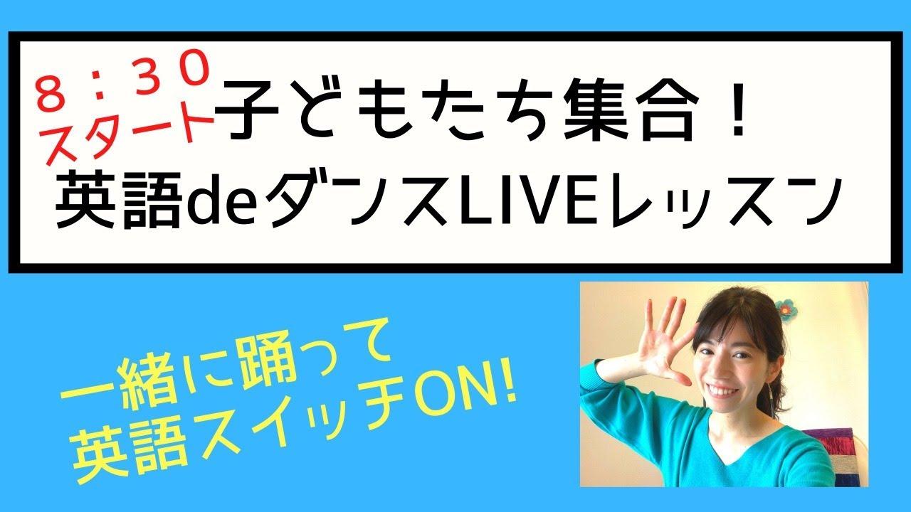 朝起きて体が目覚める英語deダンス!子どもたち集合〜!