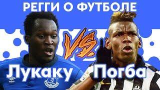 Поль ПОГБА и Ромелу ЛУКАКУ - Регги о футболе