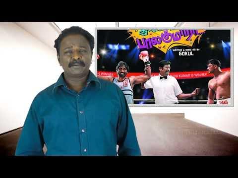 Itharku Thaane Aasai Pattai Balakumara Review | Vijay Sethupathy, Gokul, Swati - TamilTalkies