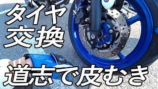 タイヤ交換 道志で皮むき 2りんかん→道志みち→相模湖