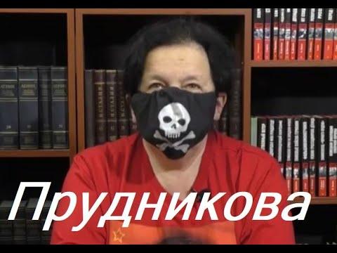 Непобедимый вирус, Беглов, Жуков и жиды. Е.Прудникова отвечает на вопросы