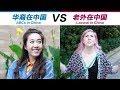 华裔在中国VS老外在中国 ABCs in China VS Laowai in China