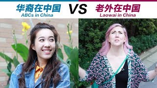 华裔在中国VS老外在中国 ABCs in China VS Laowai in China