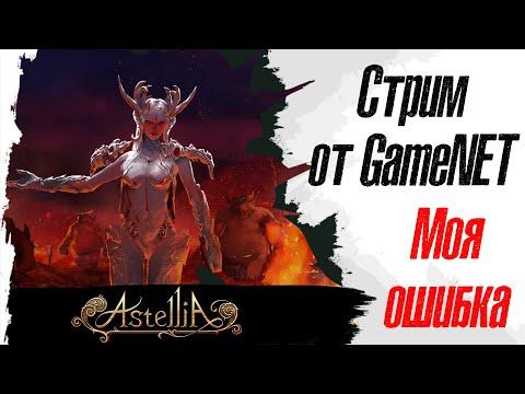 Astellia Online. Стрим от GameNet. Моя ошибка.