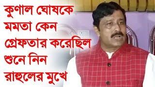 জেনে নিন কেন কুণালকে গ্রেফতার করেছিল মমতা ?? Rahul Sinha Speech on Kunal Ghosh