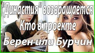 """Берен или ...? 03 Media возвращается к проекту """"Династия"""" #из жизни звезд"""