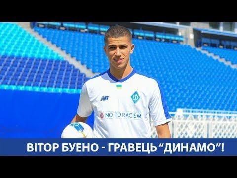 """Вітор БУЕНО  - гравець """"Динамо"""" Київ!"""