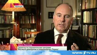 Во Франции показали документальный фильм `Маски революции` о событиях на Украине   Первый канал
