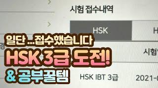 HSK3급 접수완료‼️l 직장인 독학 중국어자격증 공부…