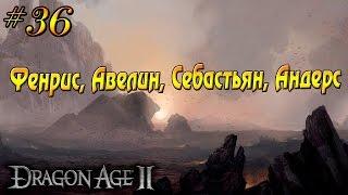 Let's play Dragon Age 2 #36 - Фенрис, Авелин, Себастьян, Андерс