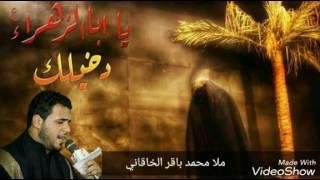واويلاه مسموم قد مات محمد #ملا محمد باقر الخاقاني