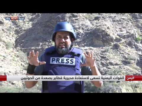القوات اليمنية تسعى لاستعادة مديرية قطابر بصعدة من الحوثيين  - نشر قبل 4 ساعة