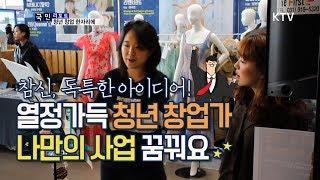 [국민리포트] 청년 창업 한자리에! '서울 캠퍼스타운 …