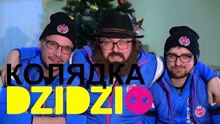 Dzidzio новогодняя колядка - Старий рік минає
